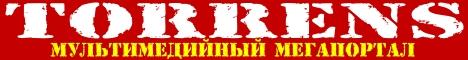 Баннер сайта Качать фильмы - через Торрент - закачайте на Torrens.at.ua